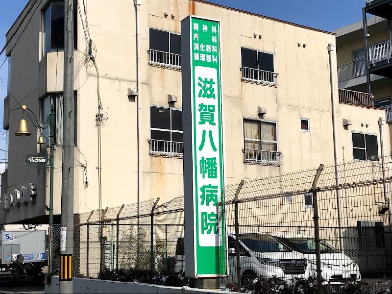 滋賀 八幡 病院