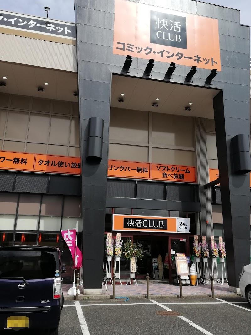 快活CLUB 鳥取吉成店