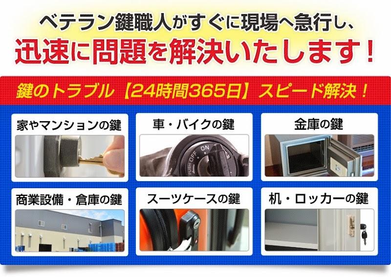 熊本市の鍵屋【キーメーカー】(鍵開け 鍵交換 鍵作製 鍵修理)