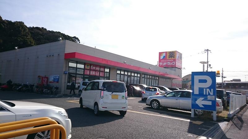 サン ドラッグ 大阪 狭山 市