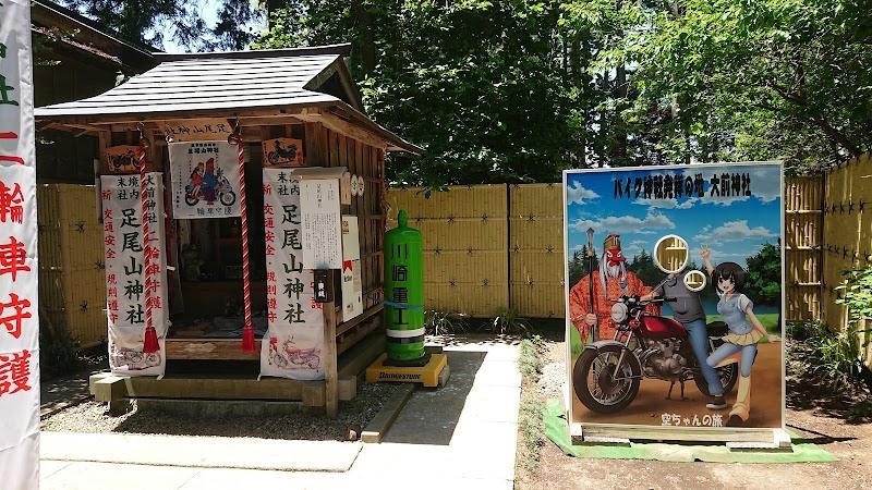 足尾山神社 (栃木県真岡市東郷 神社) - グルコミ