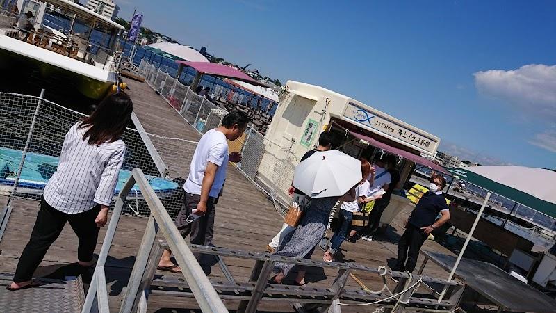 Js 城ヶ島 海上 フィッシング 釣堀