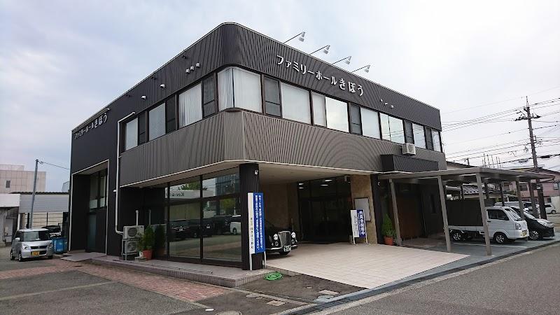 きぼう葬社ファミリーホール
