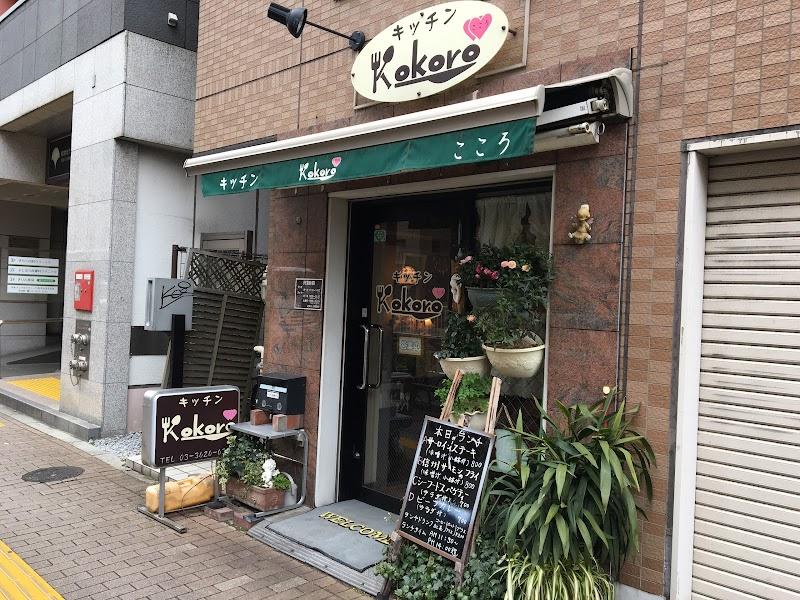 キッチンKokoro