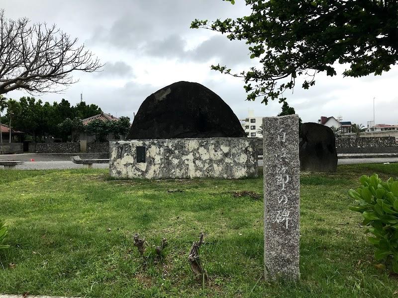 白浜節の碑