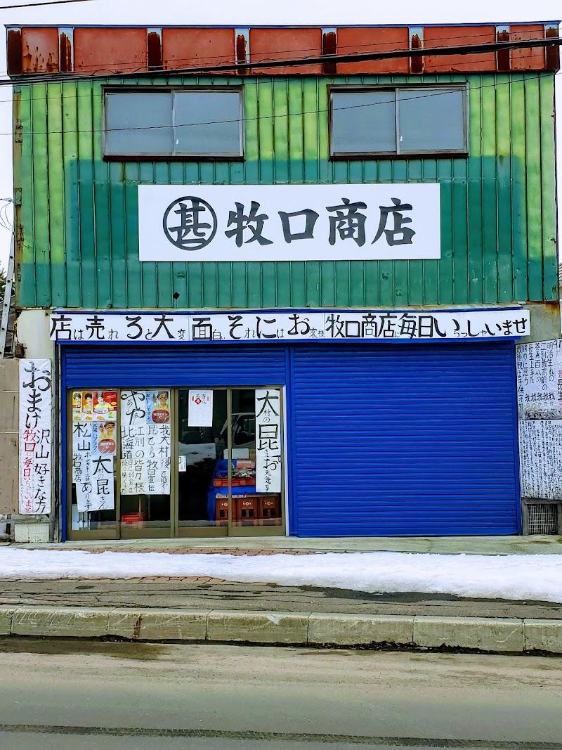 牧口食料品店