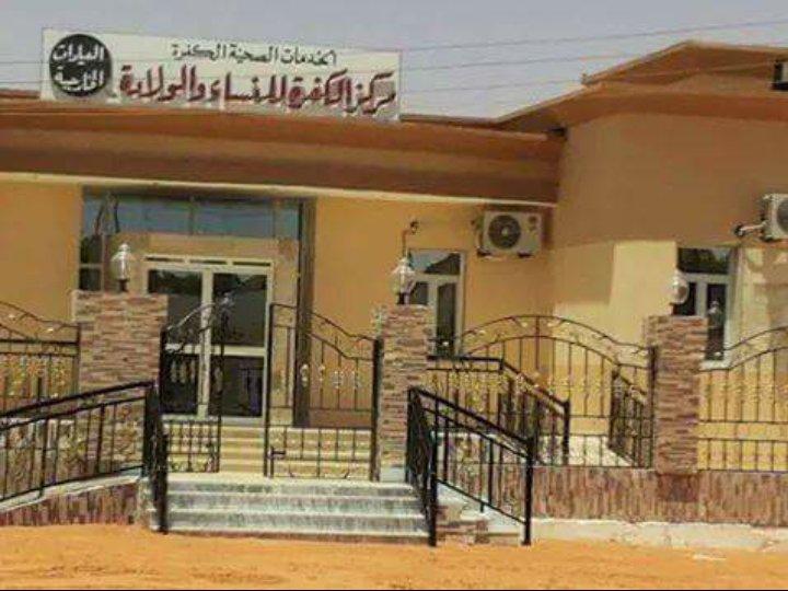 Al-Kufra, Centro para Mujeres y Parto. Foto: Jamal Ergig