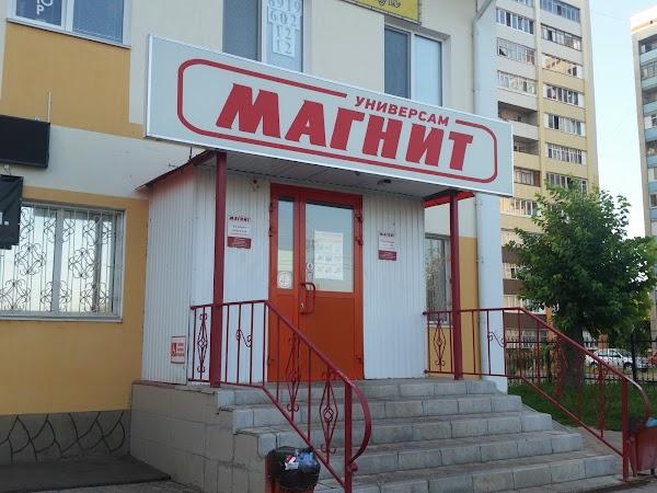 Продовольственный магазин «Магнит» в городе Ишимбай, фотографии