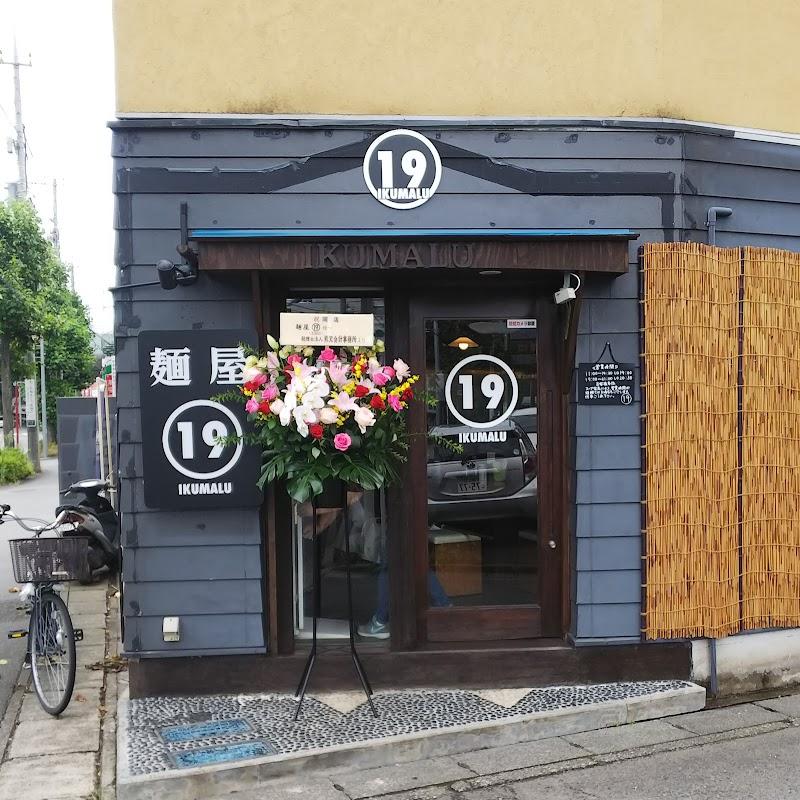 麺屋⑲ (IKUMALU)