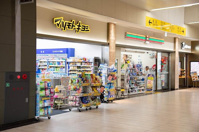 マツモトキヨシ 摂津本山駅店