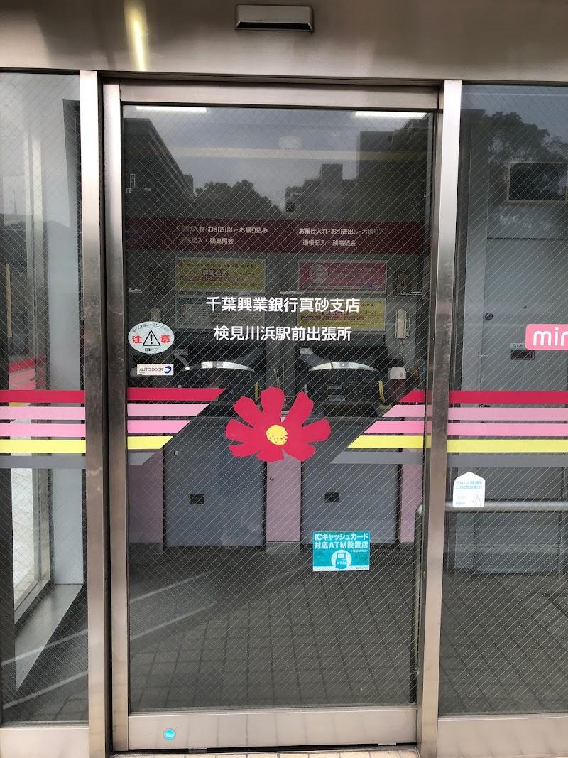 千葉 興業 銀行 atm