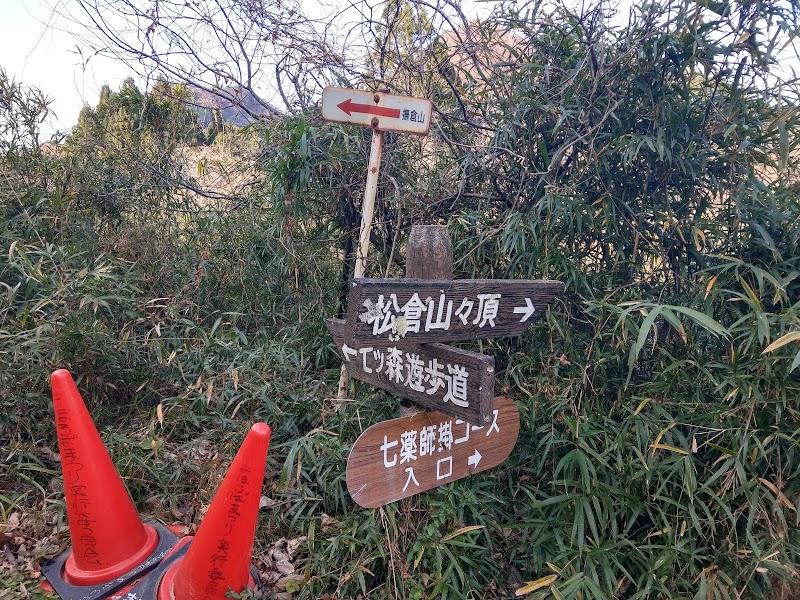 七ツ森自然遊歩道
