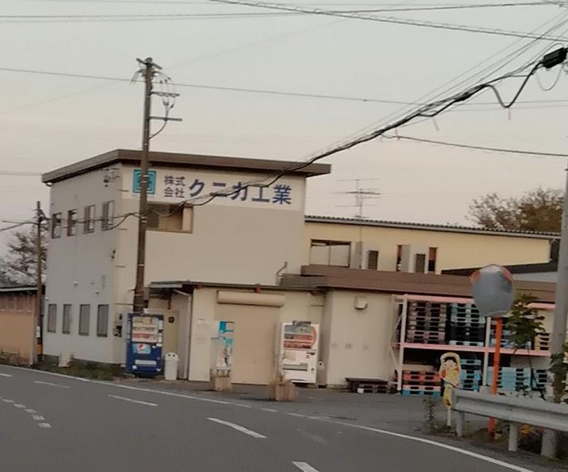 ㈱ クニカ工業