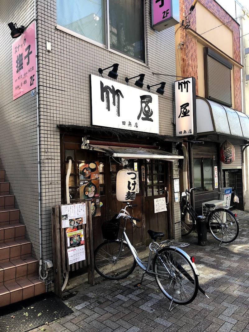 竹屋 田無店