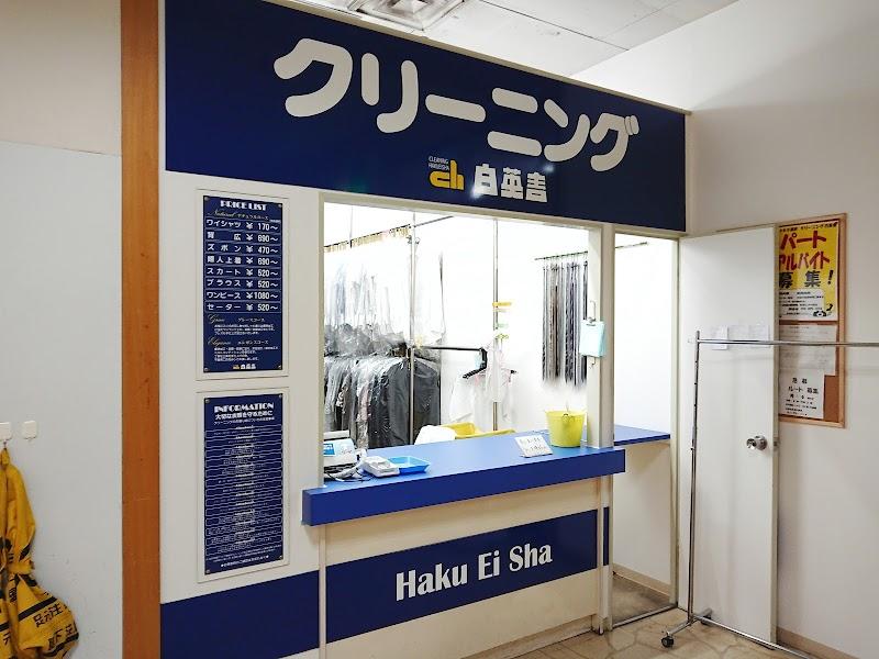 本山 マックスバリュ マックスバリュ本山店