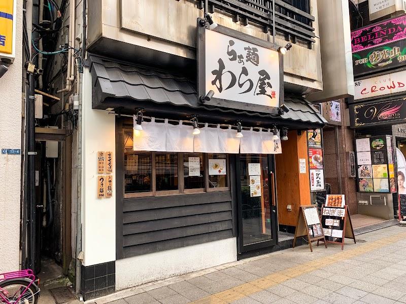 らぁめん わら屋 浅草橋店