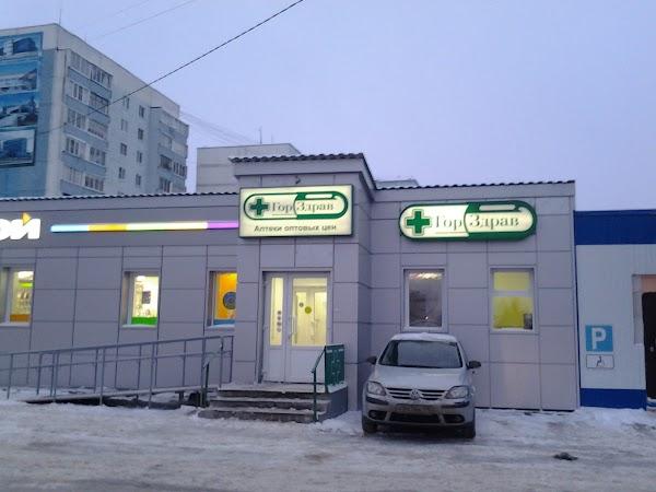 Аптека «Горздрав» в городе Чехов, фотографии