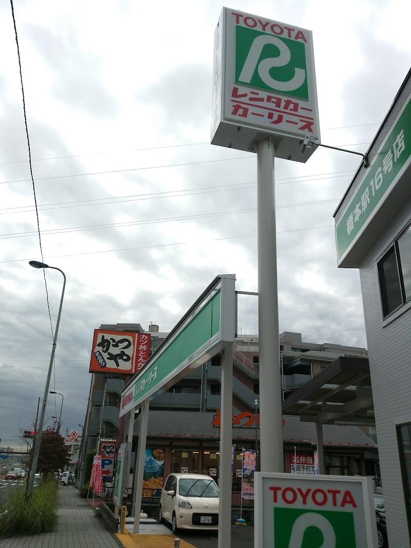 トヨタレンタカー橋本駅16号