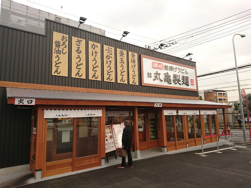 片倉 町 丸亀 製 麺 丸亀製麺のメニューを徹底攻略!おすすめの食べ方を紹介!