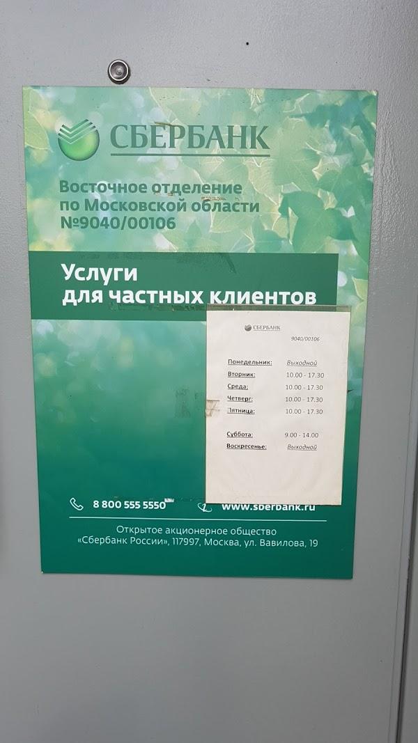 Банкомат «Сбербанк» в городе Балашиха, фотографии