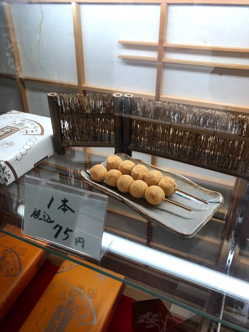 庄 だんご 【だんご庄】飛鳥・橿原・三輪・スイーツ・ケーキ