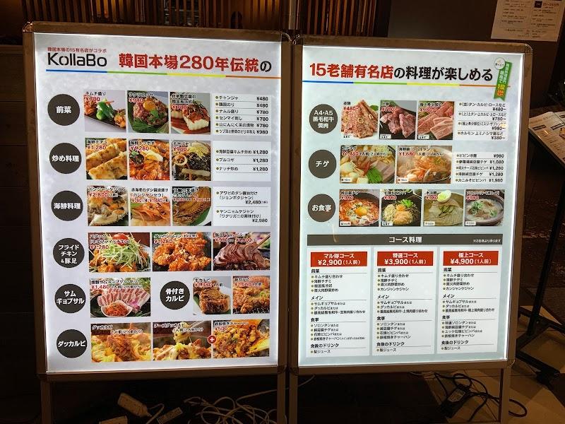 焼肉・韓国料理 KollaBo(コラボ) 千里中央店
