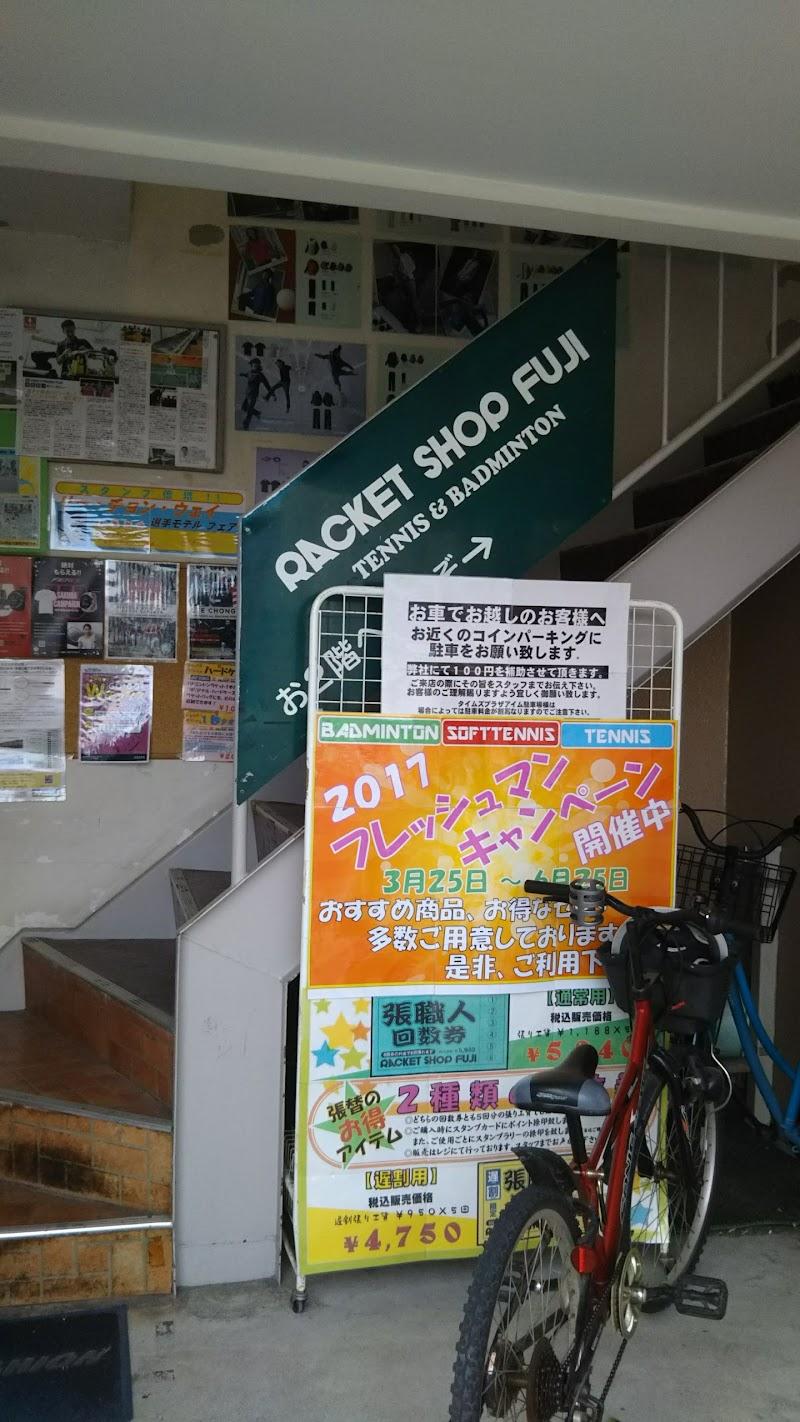 栄町 フジ