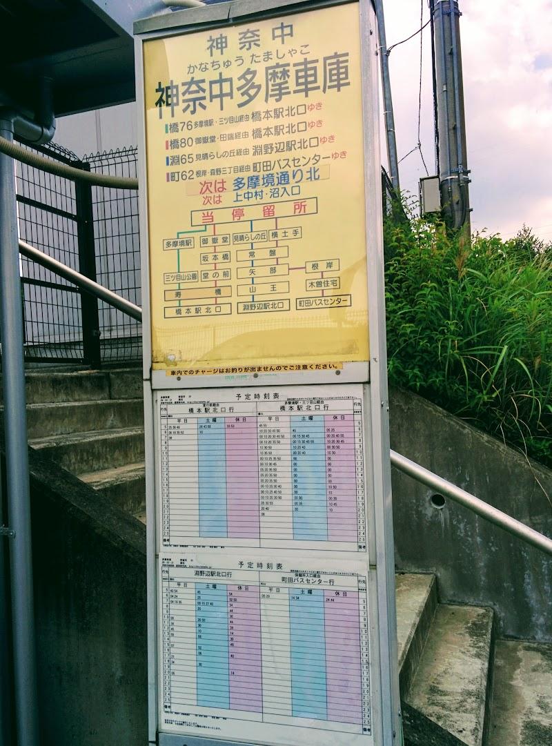 表 かなちゅう 時刻 若葉台中央[横浜市]のバス時刻表とバス停地図 神奈川中央交通 路線バス情報