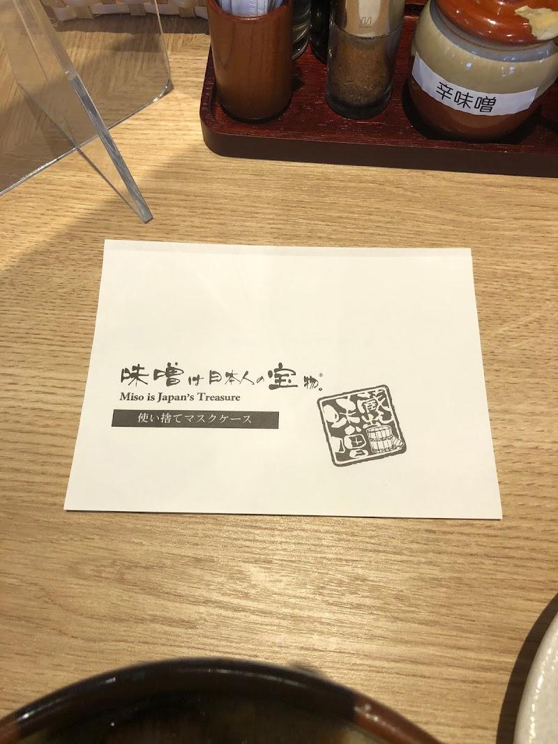 麺場 田所商店 三田店