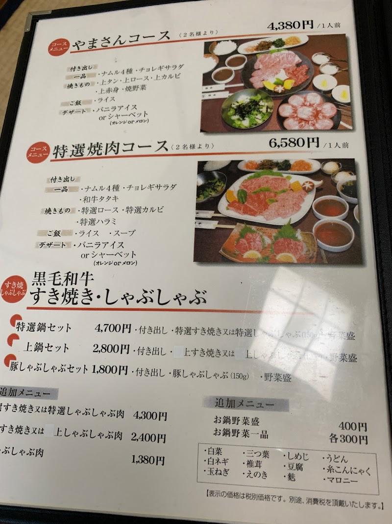 さん 阪本 やま 【クックドア】焼肉レストランやまさん阪本深井店(大阪府)