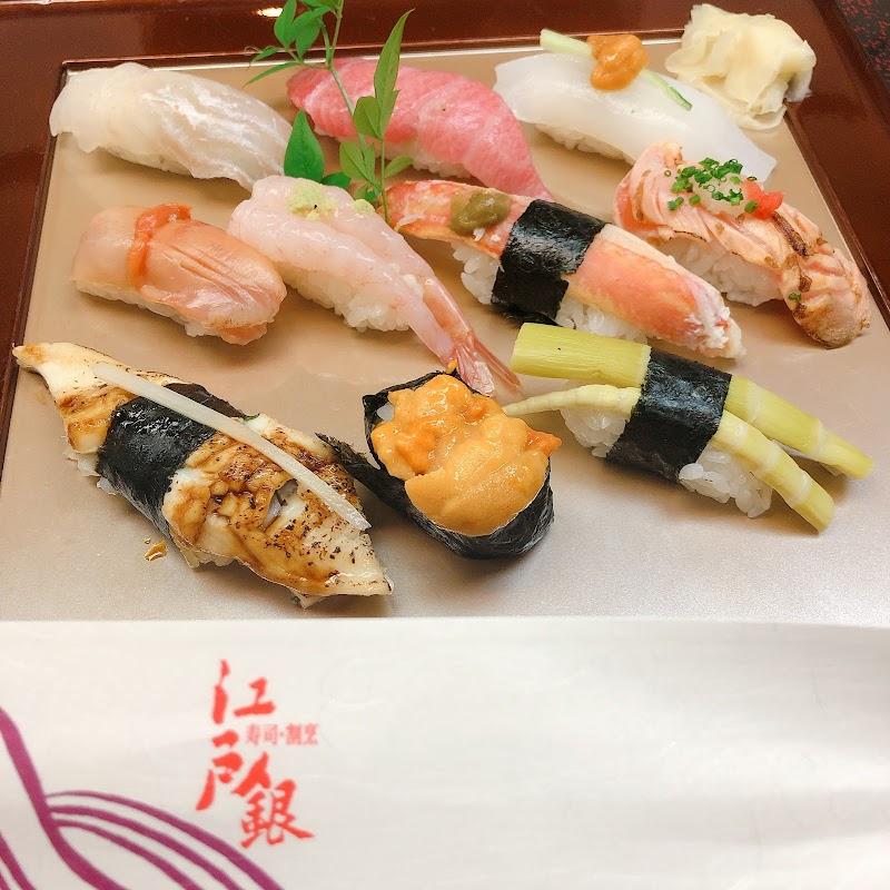 寿司割烹 江戸銀