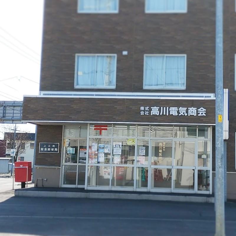 上江別簡易郵便局