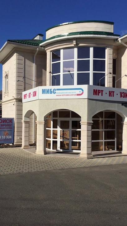 Больница МИБС МРТ - КТ - УЗИ