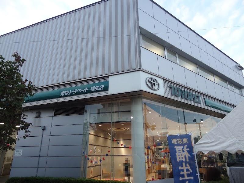 トヨタモビリティ東京 福生店