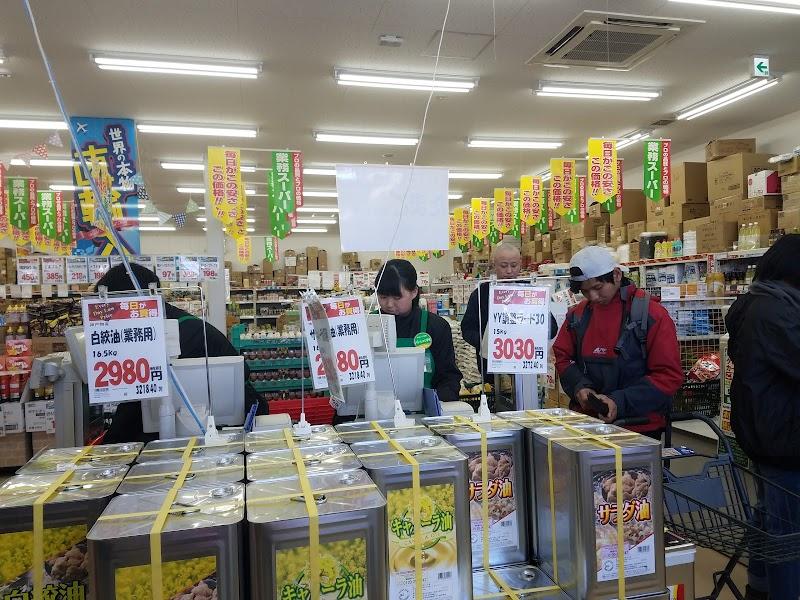 スーパー 業務 成田 市 成田市美郷台に今話題の業務スーパーがオープンしたよ