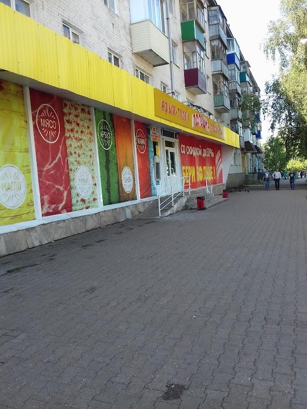 Продовольственный магазин «Полушка» в городе Ишимбай, фотографии