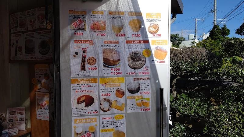 沖縄菓子工房ヤマト
