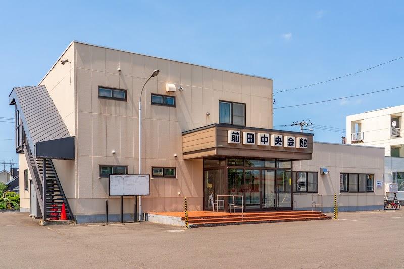 前田中央会館