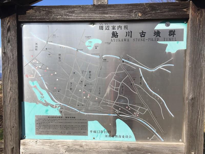 鮎川古墳群説明板