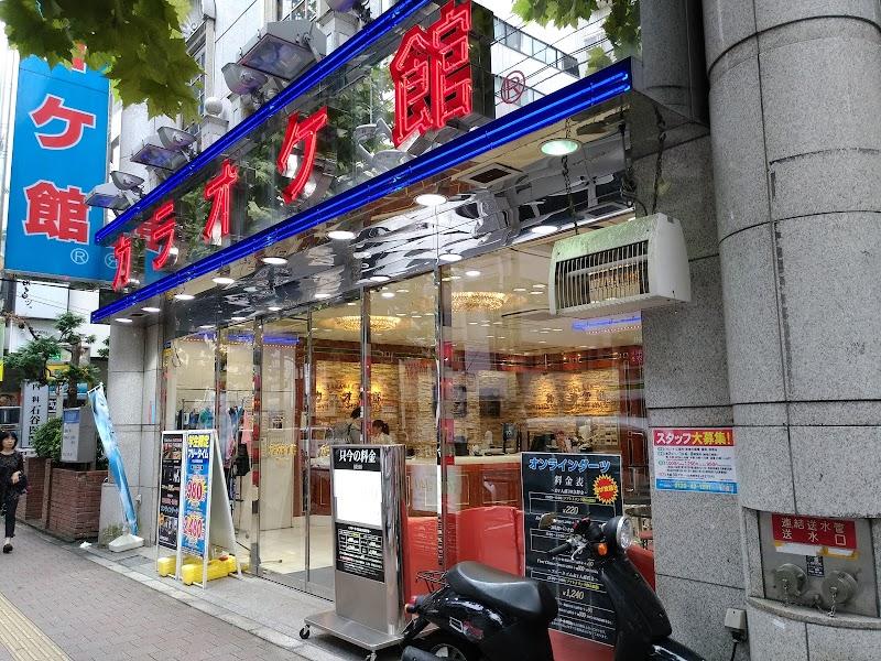 カラオケ 館 高田 馬場