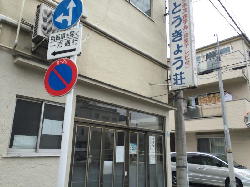 ビジネスホテル 東京荘