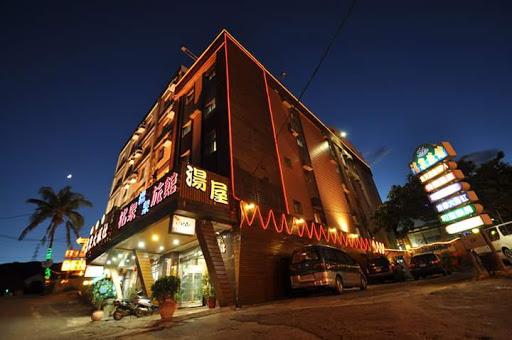 四重溪洺泉溫泉旅館
