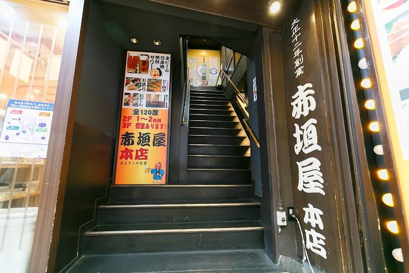 赤垣屋本店