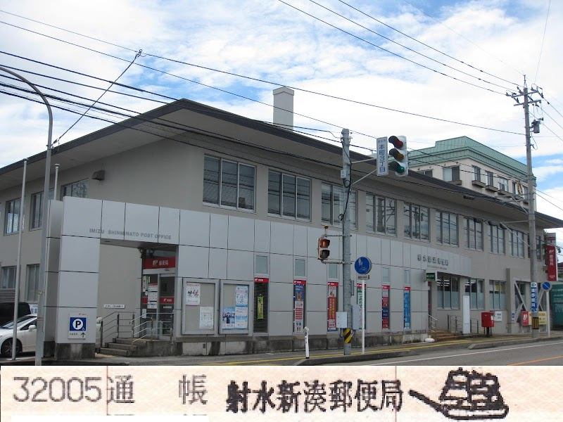 射水新湊郵便局 (富山県射水市本町 郵便局 / 郵便局) - グルコミ