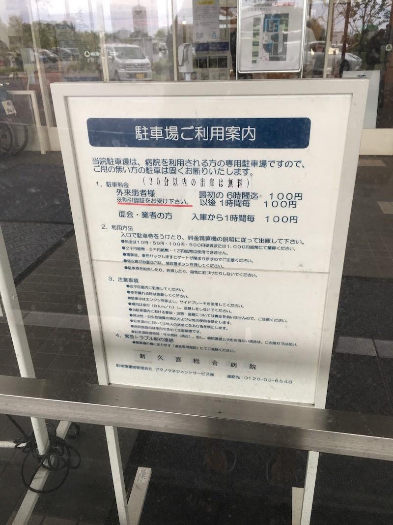病院 久喜 コロナ 総合 久喜市雑談掲示板|ローカルクチコミ爆サイ.com関東版