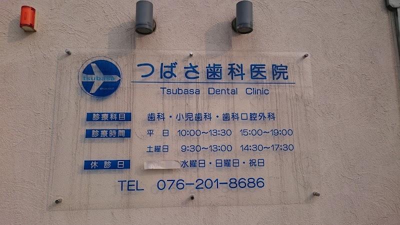 つばさ歯科医院
