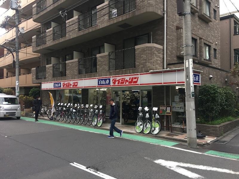 ダイシャリン 江戸川橋店
