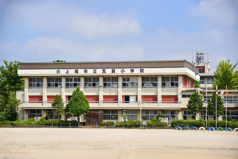 白岡 南 小学校