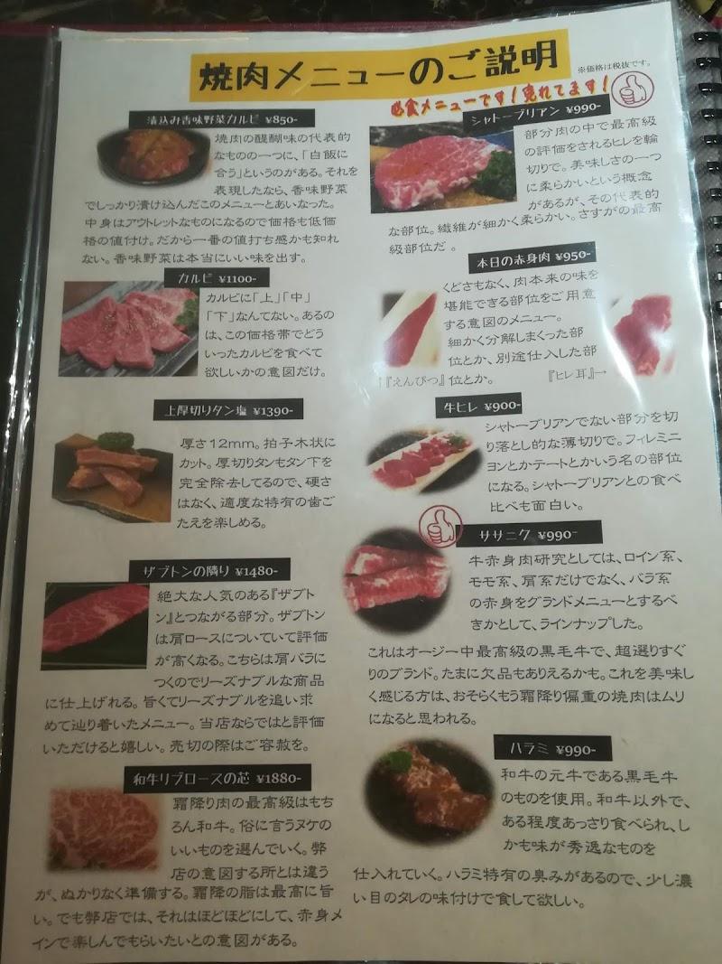焼肉 鳴尾.b 牛赤身肉研究所