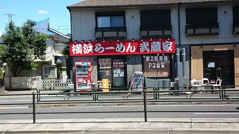 横浜らーめん 武蔵家 三鷹店